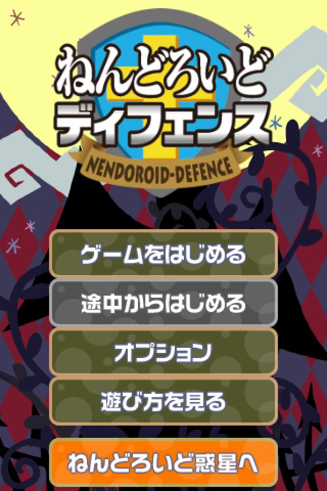 Nendoroid Defense